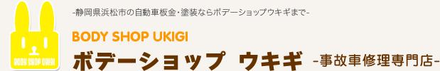 -静岡県浜松市の自動車板金・塗装ならボデーショップウキギまで- ボデーショップ ウキギ