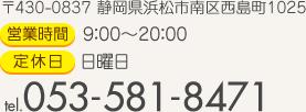〒430-0837 静岡県浜松市南区西島町1025 営業時間 9:00~20:00 定休日 日曜日 tel.053-581-8471